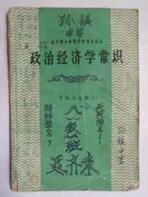 政治经济学常识(资本主义部分)(全日制十年制学校高中课本)
