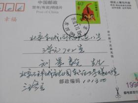 汪冬立贺卡 送给刘景毅的  货号AA5
