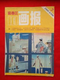 富春江画报   1985.7   总第389