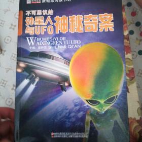 新概念阅读书坊:不可思议的外星人与UFO神秘奇案