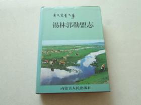 锡林郭勒盟志【上册】