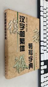 汉字简繁体转写字典【精装】