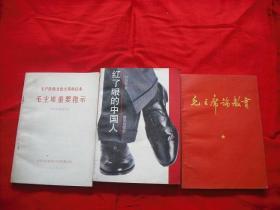 无产阶级文化大革命以来毛主席重要指示(图片中左边那一本)