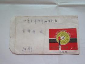 老信封 1985年广西南宁三月三歌节纪念封 看图看描述
