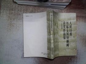 人民日报历届全国好新闻获奖作品集