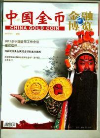 金融博览.中国金币 2011年第 1.3.4.期 (增刊 )3本合售