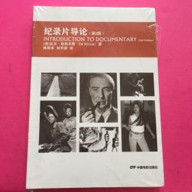 纪录片导论(第2版)【未开封】