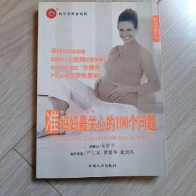 准妈妈最关心的100个问题——知识孕期系列