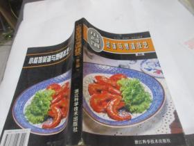 小餐馆 菜谱与烹调技艺  第二版