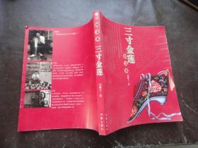 三寸金莲(图文本)