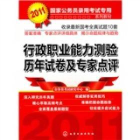 2011国家公务员录用考试专用系列教材:行政职业能力测验历年试卷及专家点评