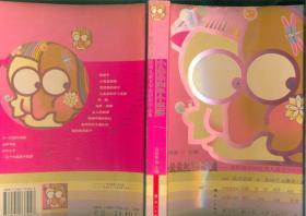 小朵朵与半个巫婆--第四届全国优秀儿童文学奖获奖作品集(16开本/06年一版一印)篇目见书影