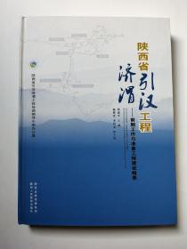 陕西省引汉济渭工程:前期工作与准备工程建设概要