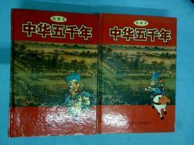 绘图本 中华五千年(上下)