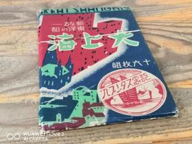 老明信片 《大上海》 16枚组 袋附