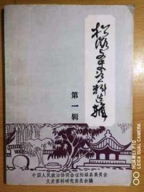 松滋文史资料选辑(第一辑)
