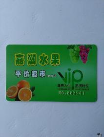 水果平价超市会员卡