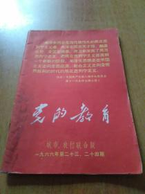 党的教育 :城市农村联合版1966第23,24期【毛主席语录100条 封底歌曲:永远学习老三篇】