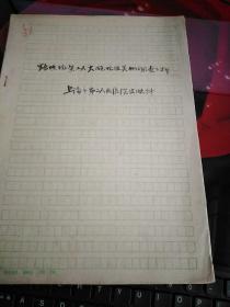 焙燃斑蝥工人大疱性皮炎的调查分析(手稿)