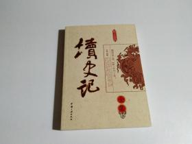 读史记全集(图文珍藏版)