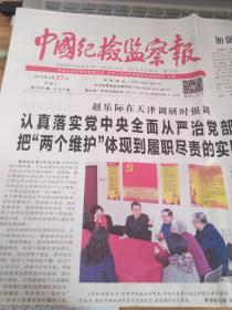 中国纪检监察报2019年2月27日,云南德宏州人大主任余麻约案件剖析。抗日英雄符竹庭