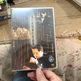 张以庆纪录片作品集 DVD 2碟装