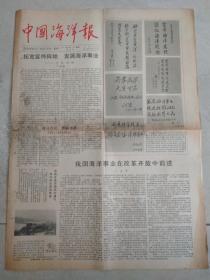 中国海洋报创刊号