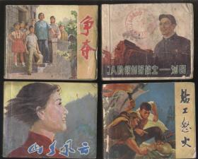 工人階級的好戰士劉昆(老版連環畫,1964版)缺封底。2018.12.5日上