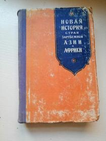 亚非各国近代史 俄文原版