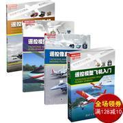 【全4册】遥控喷气模型飞机入门+遥控模型直升机入门+遥控像真模型飞机入门+遥控模型飞机入门新编 飞机爱好者航模科普百科类书籍