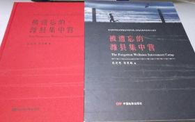 正版全新未拆封 被遗忘的潍县集中营 中国电影出版社 9787106043841