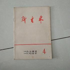 新吉林1974/4