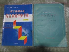 中医内科学 (供中医 针灸专业用)