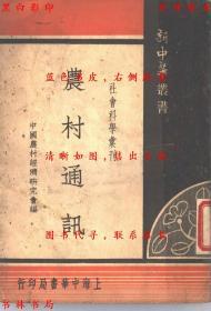 农村通讯-中国农村经济研究会编-民国中华书局刊本(复印本)