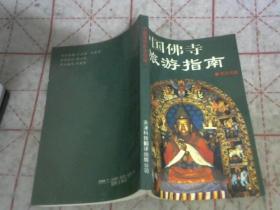 中国佛寺旅游指南