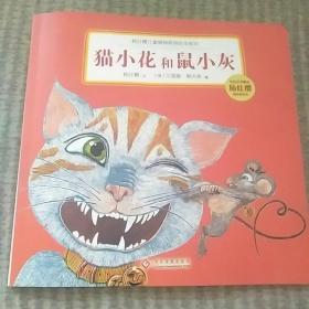 猫小花和鼠小灰