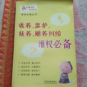 维权必备丛书8:收养、监护、抚养、赡养纠纷维权必备