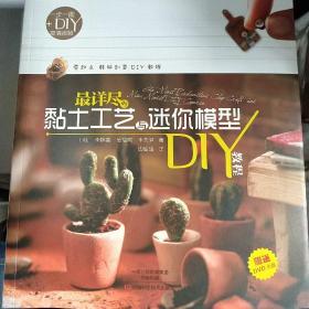最详尽的黏土工艺与迷你模型DIY教程