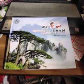 神奇黄山,美丽家园邮资明信片【如图实物图,共34张明信片面值80分】