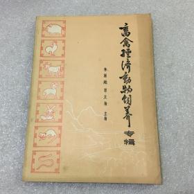 畜禽经济动物饲养专辑(供部队农副业生产用)