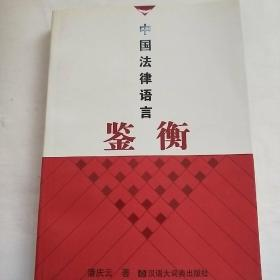 中国法律语言鉴衡