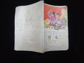 全日制十年制学校小学课本语文第一册.