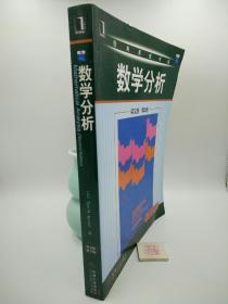 数学分析(英文版·第2版)