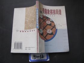 奇趣象棋排局谱 15-12(货号15-12)