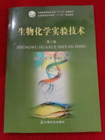 生物化学实验技术(第二版)(巫光宏、何平、黄卓烈)