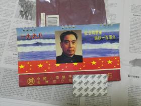 老日历 1998年 纪念周总理诞辰一百周年
