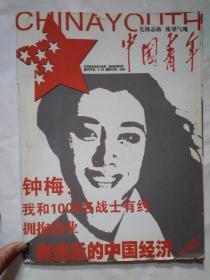 中国青年(2007年第22期)大16开