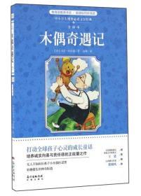木偶奇遇记(全译本)/中小学生课外必读文学经典