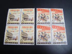 邮票  纪110  万隆  新全 方连