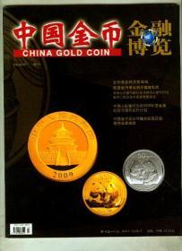 金融博览.中国金币 2009年第1(增刊 )